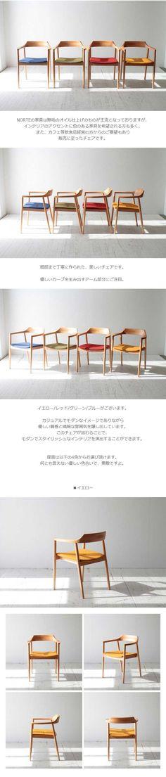 チェア/イス/椅子/ビーチ/曲木/北欧/デザイン/カフェスタイル。北欧 アームチェア NRT-C-680 ビーチ材