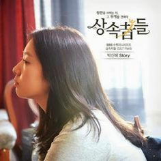 "Park Shin Hye presta su voz para la OST de su drama ""The Heirs"". #ParkShinHye #OST #TheHeirs #Kdrama"