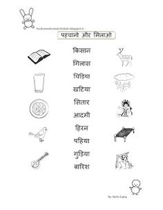 Free Fun Worksheets For Kids: Free Fun Printable Hindi Worksheet for Class I - 'इ की मात्रा' Plurals Worksheets, Hindi Worksheets, English Worksheets For Kids, 2nd Grade Worksheets, Addition Worksheets, Letter Worksheets, Reading Comprehension Worksheets, Comprehension Strategies, Preschool Worksheets