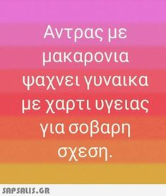 Love Quotes, Funny Quotes, Quotes Quotes, Greek Beauty, Rainer Maria Rilke, John Keats, Sylvia Plath, Emily Dickinson, Anais Nin