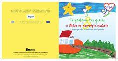 παραμύθια για τον εκφοβισμό Social Work Practice, School Social Work, Stop Bullying, Audio Books, Classroom, Coding, Education, Children, Free