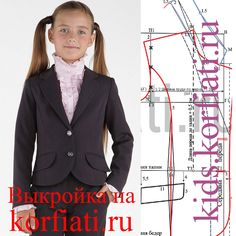 По вашим многочисленным просьбам ниже приведена выкройка жакета для девочки с рельефами, карманами и двухшовными рукавами – настоящая находка для школы.