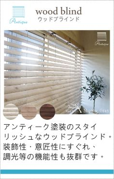 Wood Blinds, Curtains, Interior, House, Home Decor, Botany, Living Room, Blinds, Decoration Home
