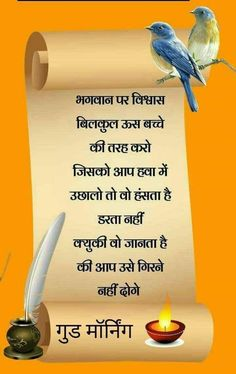 Good morning quotes,images and status in hindi. Morning Prayer Quotes, Morning Quotes Images, Hindi Good Morning Quotes, Morning Inspirational Quotes, Morning Greetings Quotes, Good Morning Images, Inspirational Lines, Afternoon Quotes, Good Morning Msg