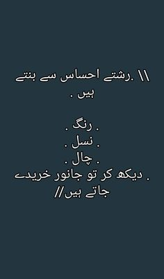 True.....  08:44 p.m. 09/12/17 New Quotes, Urdu Quotes, Poetry Quotes, Quotations, Motivational Quotes, Inspirational Quotes, Qoutes, Deep Words, True Words
