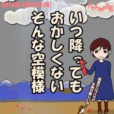 きょう(21日)の天気は「雨が降ったり止んだり」。夕方頃まで雨が降りやすいでしょう。夜には止んでくる見込みです。日中は時おり南寄りの風が強めに吹きそう。日中の最高気温はきのうと大体同じ、飯田で13度の予想。