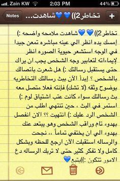 تخاطر 2    NouraAlmusallam