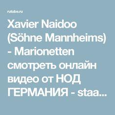 Xavier Naidoo (Söhne Mannheims) - Marionetten смотреть онлайн видео от  НОД ГЕРМАНИЯ - staatenlos.info в хорошем качестве.