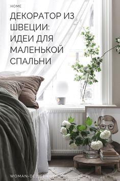 Flat Ideas, House Inside, Apartment Design, My Room, Sweet Home, House Design, Contemporary, Interior, Bedroom Ideas