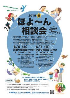 夏の相談会(6/6,7)のチラシが完成しました at うけいれ全国 活動報告ブログ