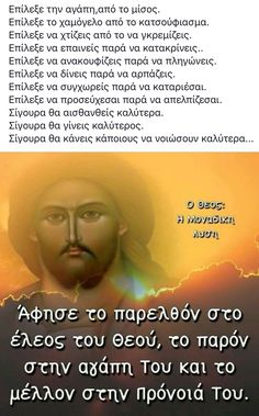 Λόγια Αγίων (ΚΤ) Orthodox Prayers, Sweet Soul, Words Worth, Son Of God, Greek Quotes, Spiritual Life, Christian Faith, Gods Love, Wise Words