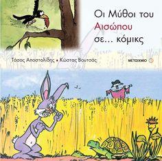Οι μύθοι του Αισώπου σε... κόμικς (e-book):Αποστολίδης Τάσος:Μεταίχμιο Εκδόσεις