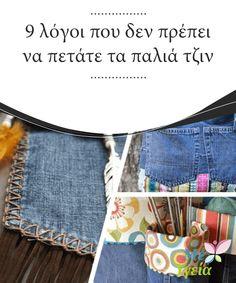 9 λόγοι που δεν πρέπει να πετάτε τα παλιά τζιν  Θέλετε να #μάθετε τι μπορείτε να #κάνετε με τα #παλιά τζιν; #ΠΑΡΆΞΕΝΑ Upcycle, Jeans, Sewing, Crochet, Crafts, Diy, Dressmaking, Manualidades, Upcycling