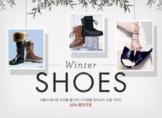 WIZWID:위즈위드 - 글로벌 쇼핑 네트워크 Event Banner, Web Banner, Fashion Web Design, Shoe Poster, Fashion Banner, Shoes Photo, Web Layout, Email Design, Advertising Design