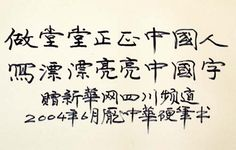To become a real Chinese, write very pretty Chinese characters!
