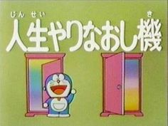 Sleep Deprivation, Anime Kawaii, Retro Futurism, Doraemon, Anime Comics, Vaporwave, Wall Collage, The Dreamers, Cool Pictures