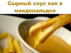 Сырный соус как в макдональдсе *   Полезные советы!