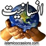 HABIT 7:   Mind, Body, Heart and Soul  Humanity in Islam: Service to Mankind is Service to God