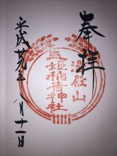 湯殿山三姫稲荷神社  山形県 Yudonoyama Mituhimeinari jinjua(Shrine)