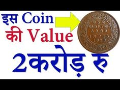 old coins value Old Coins Price, Sell Old Coins, Buy Coins, Coins For Sale, Old Coins Value, Gold App, Coin Values, Mata Vaishno Devi, Valuable Coins
