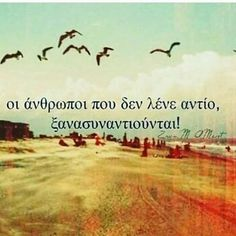 Greek Quotes, Movies, Movie Posters, Films, Film Poster, Cinema, Movie, Film, Movie Quotes