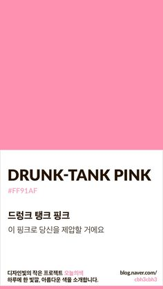 Drunk Tank of Pink Flat Color Palette, Create Color Palette, Colour Pallete, Colour Schemes, Color Trends, Pantone Colour Palettes, Pantone Color, Color Psychology, Colour Board