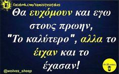 Σωστα? #32atakes Funny Status Quotes, Funny Statuses, Funny Picture Quotes, Funny Memes, Jokes, Christmas Mood, Greek Quotes, True Words, Just For Laughs
