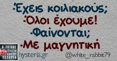 Funny Picture Quotes, Funny Pictures, Funny Quotes, Greek Memes, True Words, I Laughed, Life Hacks, Jokes, Inspirational Quotes