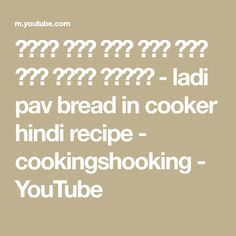 कुकर में बना लदी पाव रुई जैसा सॉफ्ट - ladi pav bread in cooker hindi recipe - cookingshooking - YouTube Pav Bhaji Masala, Weight Scale, Instant Yeast, Non Stick Pan, Not Good Enough, Breads, Baking, Youtube, Recipes
