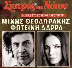 """Η Φωτεινή Δάρρα μαζί με τη Λαϊκή Ορχήστρα «Μίκης Θεοδωράκης», την ορχήστρα που ίδρυσε ο ίδιος ο συνθέτης Mikis Theodorakis, παρουσιάζει την Τρίτη 20 Μαΐου για πρώτη φορά τους δίσκους """"Ο επιβάτης"""" και το """"Ραντάρ"""" που 34 χρόνια μετά την πρώτη έκδοσή τους, μιλούν για την Ελλάδα του χθες και του σήμερα παραμένοντας διαχρονικά και επίκαιρα.  Τρίτη 20 Μαΐου 2014 Ώρα έναρξης: 21:30 Πληροφορίες - κρατήσεις: 2109226975  #stavrostounotou #epivatis #MikisTheodorakis #Ορχήστρα"""