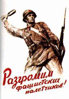 Разгромим фашистских захватчиков!