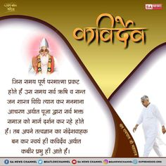 Must know that Supreme god is Kabir. Indian Saints, Hindu Worship, Navratri Images, Sa News, Gita Quotes, Allah God, God Pictures, Believe In God, Wallpaper Free Download