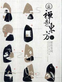 【视觉】一些漂亮的中式图案