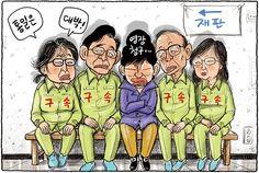 3월 28일 한겨레 그림판 : 한겨레그림판 : 만화 : 뉴스 : 한겨레
