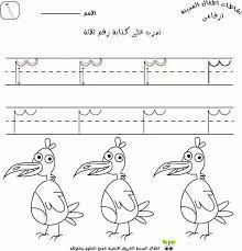 9 Numbers Ideas Arabic Kids Arabic Worksheets Learn Arabic Alphabet
