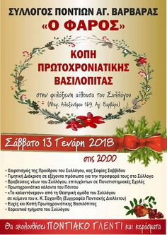 "e-Pontos.gr: Κοπή Βασιλόπιτας με Ποντιακό γλέντι στο ""Φάρο Ποντ..."