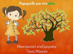 Fairy Tales, Diy And Crafts, Minnie Mouse, Activities, Education, Olive Tree, Autumn, Kids Worksheets, Kids