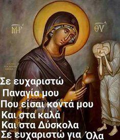 Orthodox Prayers, Pray Always, Religion Quotes, Prayer For Family, Byzantine Icons, Religious Icons, Orthodox Icons, Faith In God, Wise Words