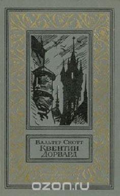Вальтер Скотт Квентин Дорвард  М.: Детская литература, 1980 г. Серия: Библиотека приключений и научной фантастики (Детлит)