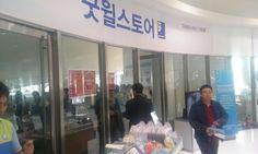 굿윌스토어 장애인 재활기업 생산품 판매장