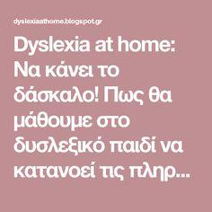 Dyslexia at home: Να κάνει το δάσκαλο! Πως θα μάθουμε στο δυσλεξικό παιδί να κατανοεί τις πληροφορίες ενός κειμένου