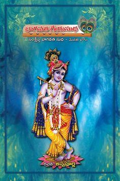 భాగవత గేయసుధ - 1(Bhagavata Geyasudha 1) By G. Annapurna  - తెలుగు పుస్తకాలు Telugu books - Kinige