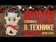 Подарок своими руками! Сделай сам фигурку быка (символ 2021 года) в технике модульного оригами! - YouTube 3d Origami, Christmas Ornaments, Holiday Decor, Youtube, Christmas Jewelry, Christmas Decorations, Youtubers, Christmas Decor, Youtube Movies
