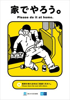 The Tokyo Metro 'Manner Posters' (マナーポスター): Please do it at home