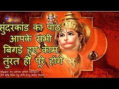Sunderkand in hindi-सुन्दर होना है तो सुन्दरकाण्ड पाठ करना होगा … Hanuman Aarti, Hanuman Chalisa, Tuesday Specials, Supergirl, Youtube, People, Movie Posters, Suit, Activities