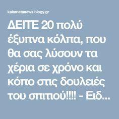 ΔΕΙΤΕ 20 πολύ έξυπνα κόλπα, που θα σας λύσουν τα χέρια σε χρόνο και κόπο στις δουλειές του σπιτιού!!!! - Ειδήσεις από την Καλαμάτα - Blogy