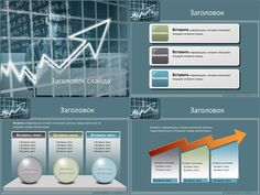 "Шаблон презентации ""Предприниматель"" с сайта presentation-creation.ru"
