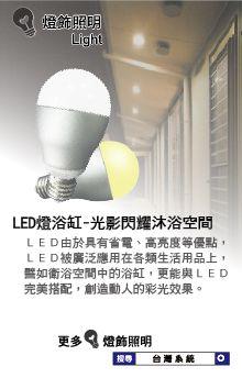 LED燈浴缸─光影閃耀沐浴空間