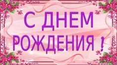 ♫ ♥#С днем рождения! Самое Красивое #Видео поздравление С днем рождения...