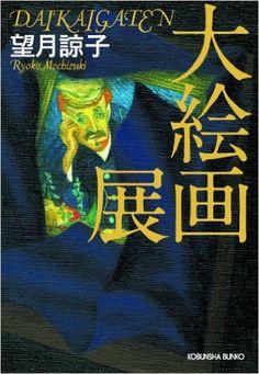 Amazon.co.jp: 大絵画展 (光文社文庫) 電子書籍: 望月 諒子: Kindleストア